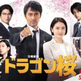 ドラゴン桜2ドラマ面白いつまらない感想評判