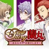 Fairy蘭丸~あなたの心お助けします~アニメ面白いつまらない感想評判