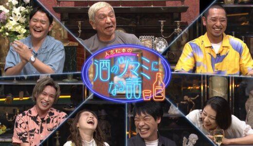 人志松本の酒のツマミになる話面白い?つまらない?感想口コミ評判!酒飲みながらの番組好評・不評?