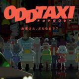 オッドタクシーアニメ感想口コミ評判!