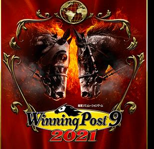WinningPost9(2021)面白い?つまらない?新作感想口コミ評判!神ゲー・クソゲー好評不評の理由は!