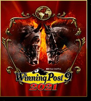 WinningPost9(2021)面白いつまらない感想評判