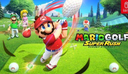 マリオゴルフスーパーラッシュ面白い?つまらない?感想口コミ評判レビュー!