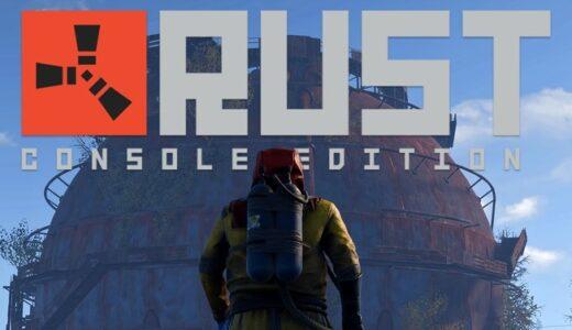 PS4版Rust面白い?つまらない?感想口コミ評判レビュー!