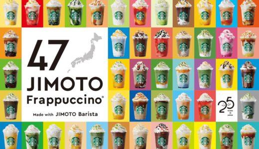 スタバ47都道府県フラペチーノ人気ランキング!一番食べたい美味しそうなおすすめ限定メニューはどれ!