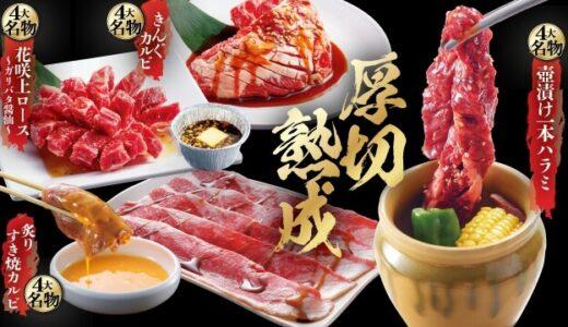 焼肉キングが嫌い・不満な理由!お肉が不味い・サービスが悪い?満足度が低いわけは!