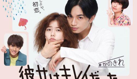 かのきれ(彼女はキレイだった)面白い?つまらない?日本版クソと不評の理由は!ドラマ感想口コミ評判!