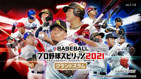 eBASEBALLプロ野球スピリッツ2021グランドスラム面白い?つまらない?感想口コミ評判!