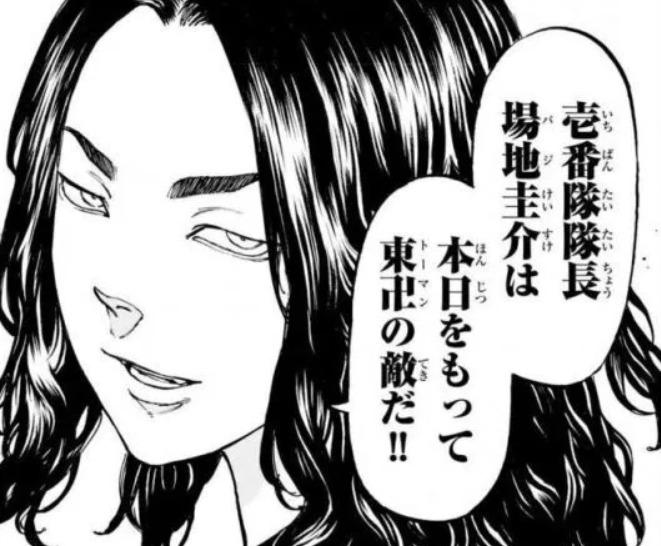 東京卍リベンジャーズ場地圭介