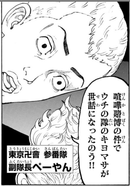 林良平(ぺーやん)
