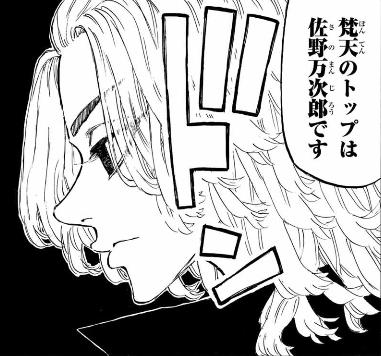 東京卍リベンジャーズ佐野万次郎(マイキー)