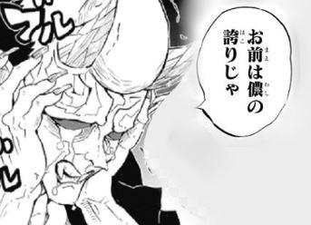 鬼滅の刃嫌いなキャラランキング半天狗(はんてんぐ)