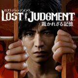 LOST JUDGMENT:裁かれざる記憶感想口コミ評判レビュー
