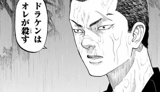 東京卍リベンジャーズ清水清正(キヨマサ)