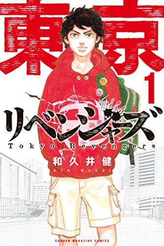 東京卍リベンジャーズ強いキャラランキング