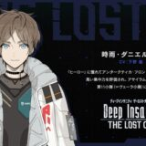ディープインサニティ(Deep Insanity)THE LOST CHILDアニメ感想口コミ評判