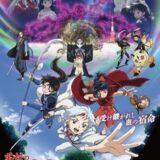 原作レイプアニメ七つの大罪半妖の夜叉姫弐の章つまらない面白くない