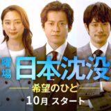 日本沈没-希望のひとードラマ感想口コミ評判