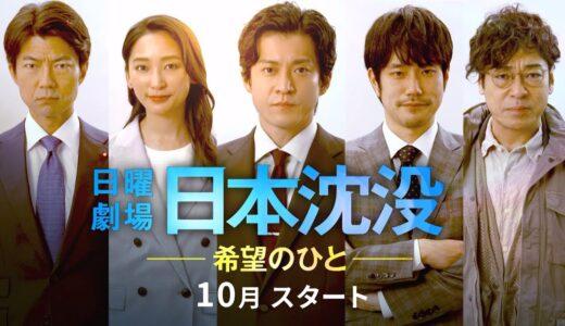 日本沈没ドラマ面白い?つまらない?好評不評賛否両論!映画との違いは!感想口コミ評判!