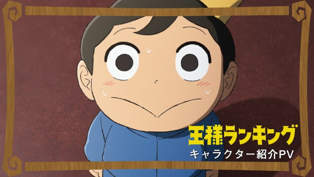 王様ランキングアニメ感想口コミ評判