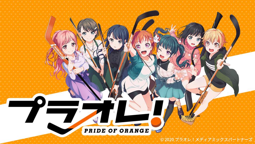 プラオレ!~PRIDE OF ORANGE~アニメ感想口コミ評判